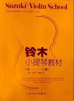 鈴木小提琴教材
