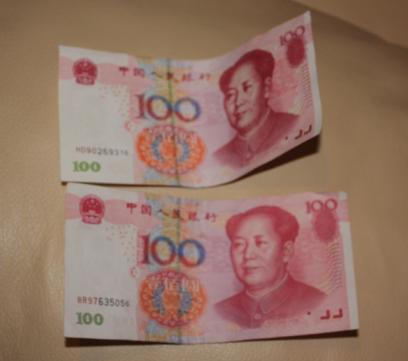 real-fake-rmb