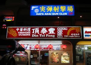 頂頂大名的頂泰豐,到關島必食餐廳。