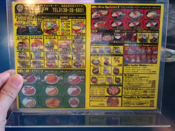 Lucky Pierrot menu