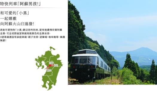 ASO BOY Train