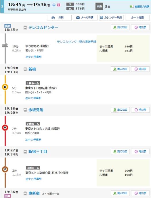 telecom-centre-to-higashi-shinjuku